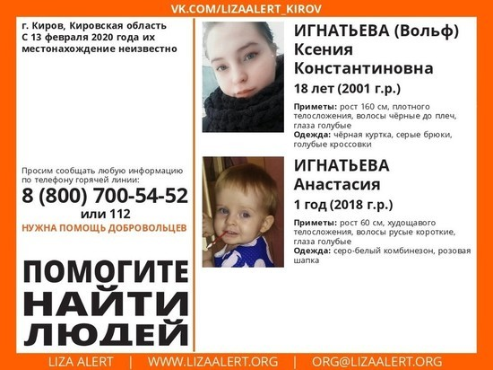 В Кирове ищут 18-летнюю девушку с годовалой малышкой
