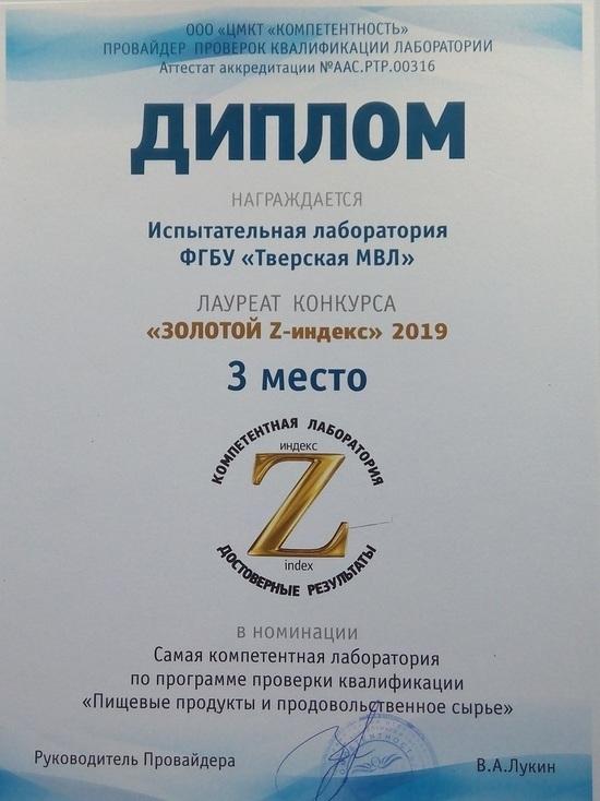Тверская МВЛ стала лауреатом конкурса «Золотой Z-индекс» - 2019