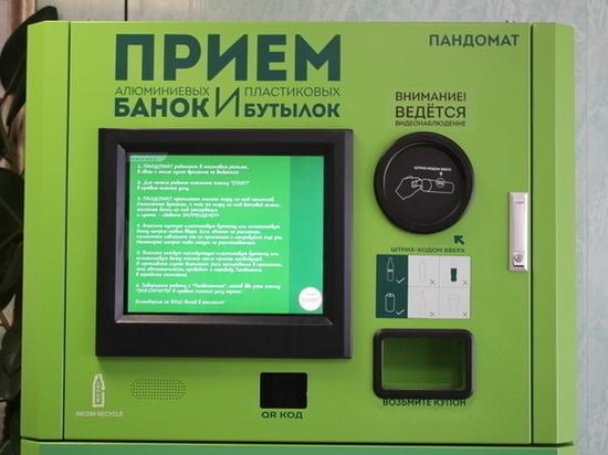 Пандомат местной сборки появился в Белгороде