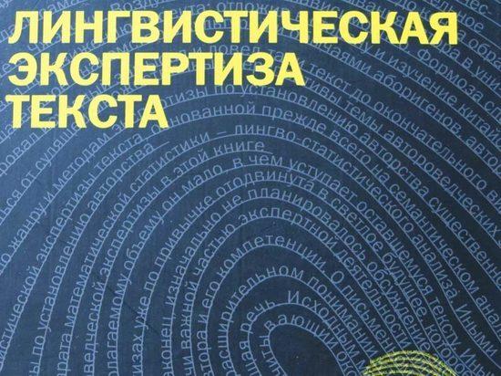 Лингвисты дали оценку речи Штыгашева о калмыках