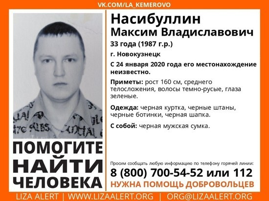Мужчина из Новокузнецка во всём чёрном пропал без вести
