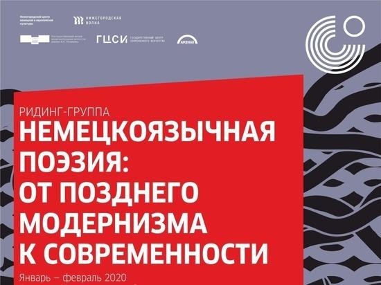 Немецкую поэзию обсудят в нижегородском Арсенале