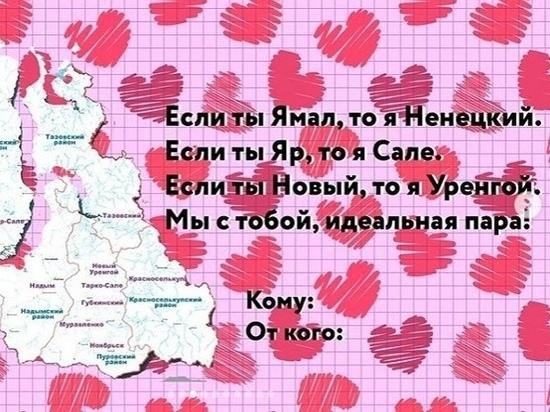 Love is: в День влюбленных на Ямале появились свои валентинки