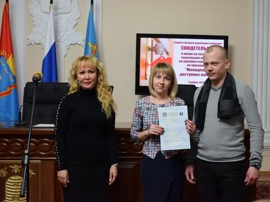 Тамбовчане получили сертификаты на выплаты для покупки жилья