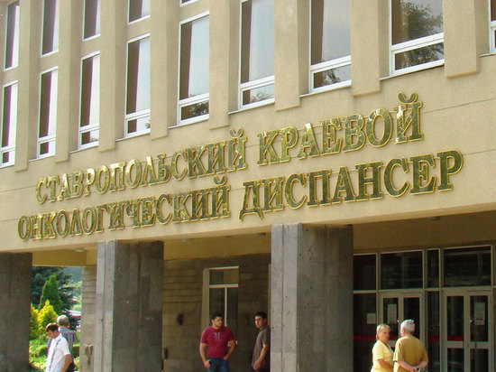 Ставропольский онкодиспансер обновил медоборудование на 613 млн рублей
