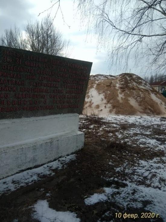 У памятника героям Великой Отечественной в Куньинском районе складируют песок