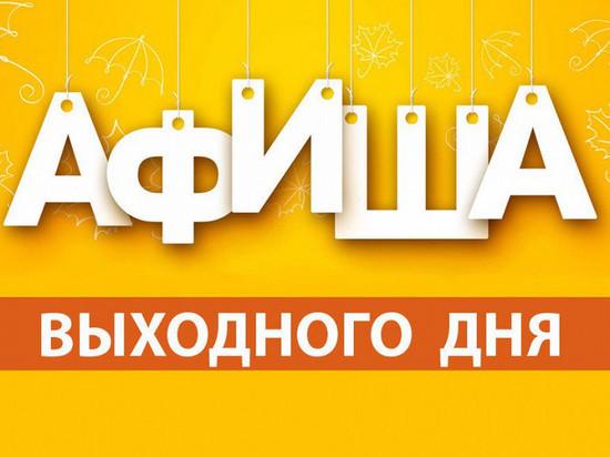 Афиша: театры, «Рок-февраль» и ГТО — в субботу в Иванове развлечения будут на любой вкус