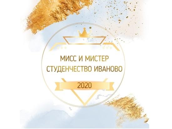 Ивановский конкурс, целью которого организаторы заявляют поддержку талантливой молодежи, а также пропаганду студенческого спорта и творчества, является региональным этапом всероссийского, проходящего уже в четырнадцатый раз