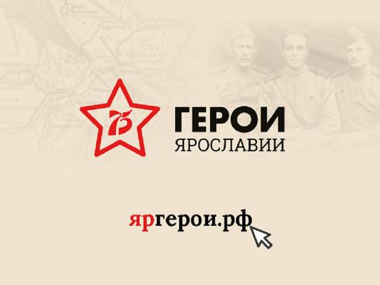 В Ярославском районе напишут книгу о подвигах земляков в Великой Отечественной войне