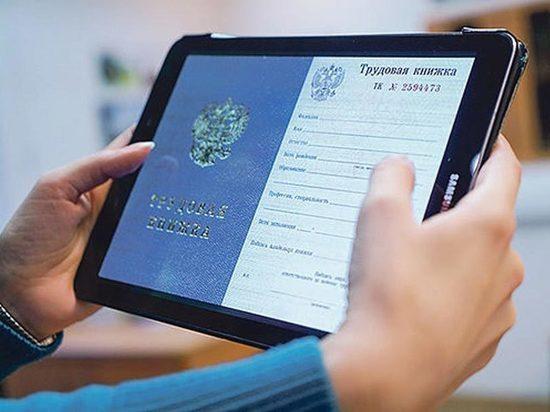 В Костромской области начался постепенный переход на цифровые трудовые книжки