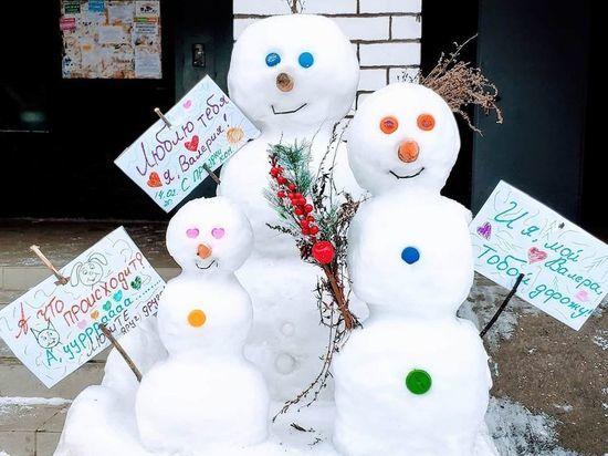 Снеговик Валера со своим семейством поздравил ивановцев с Днем всех влюбленных
