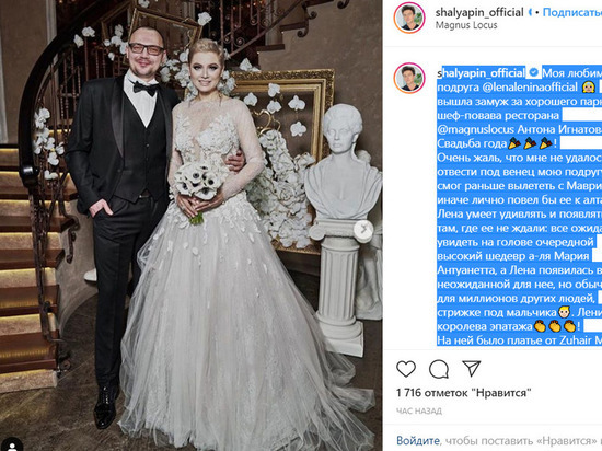 Любимая подруга Прохора Шаляпина вышла замуж за хорошего парня