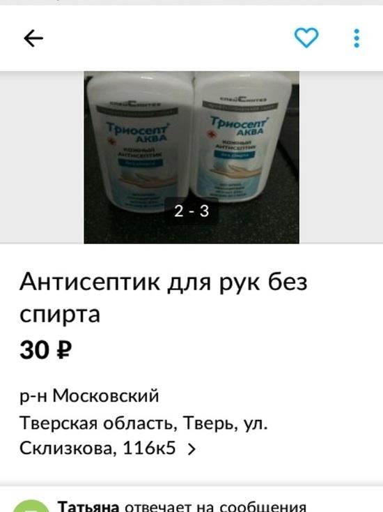 """В Твери продают антисептик для рук, который якобы """"помогает от коронавируса"""""""