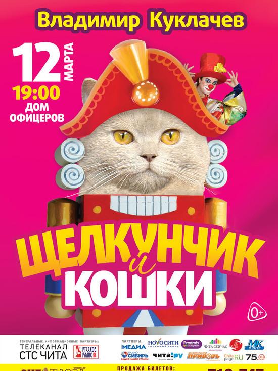 Дрессировщик Куклачев покажет «Щелкунчик и кошки» в Чите (0+)