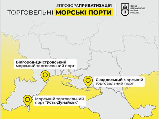 Власти Украины продадут три убыточных порта на Черном море