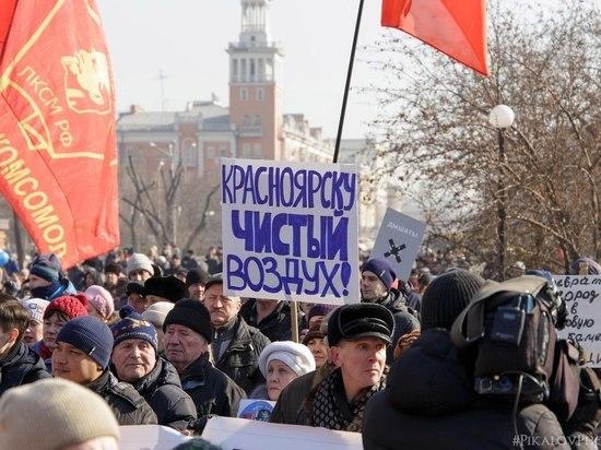 В Красноярске готовят митинг против «черного неба»