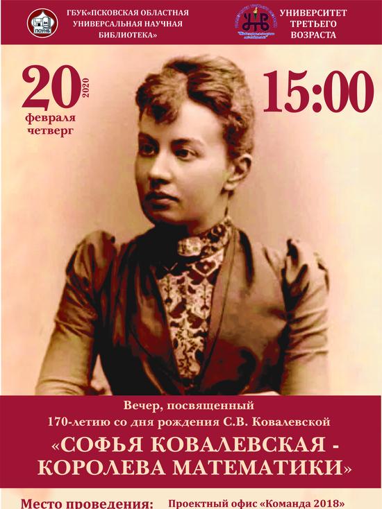 Об уникальных экспонатах музея Софьи Ковалевской расскажут псковичам