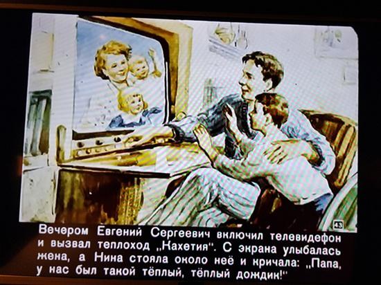 Режиссеры диафильмов в 60-е предвидели современный Скайп