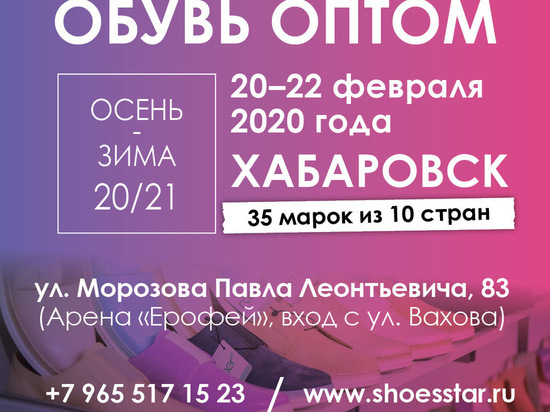 Международная выставка обуви и кожгалантереи пройдет в Хабаровске