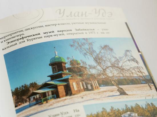 «Наука в Сибири»: Улан-Удэ был когда-то столицей целого государства