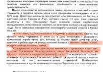 Инициатор строительства ЦБК на Волге пригласил Путина заложить первый камень
