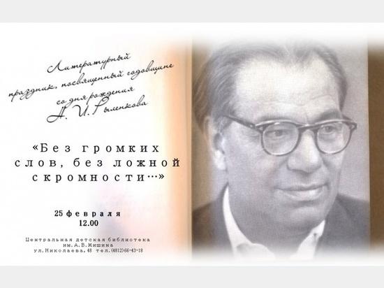 В Смоленске отметят 111-ю годовщину со дня рождения Рыленкова
