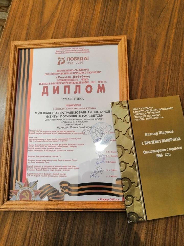 «Мечты, погибшие с рассветом» показали на фестивале в Тверской области