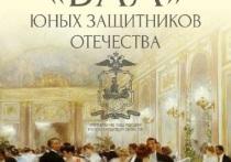 В Костроме пройдет бал юных защитников Отечества