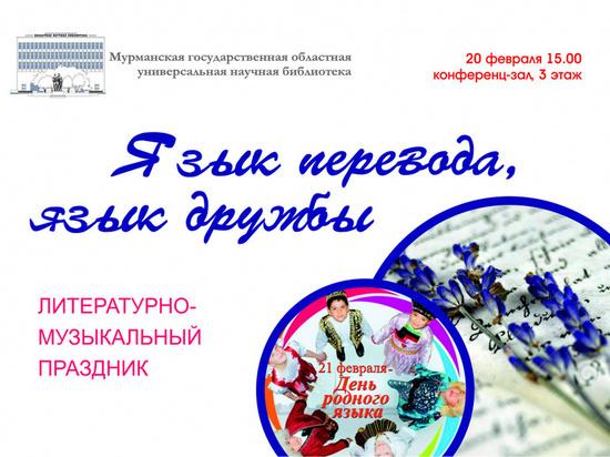 Праздник «Язык перевода, язык дружбы» состоится в Мурманске