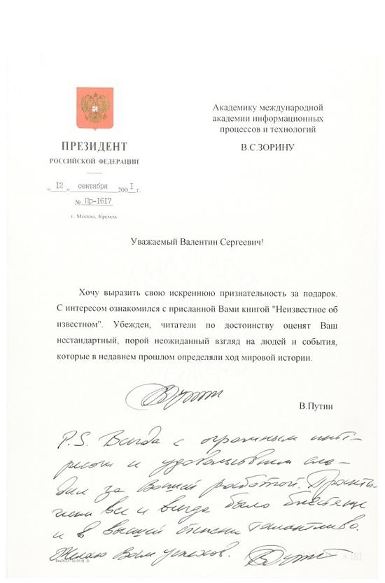 Автограф Путина продали на аукционе