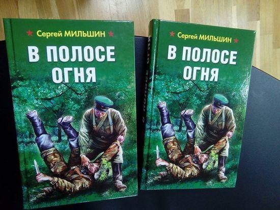 Белгородец Сергей Мильшин презентовал новую книгу