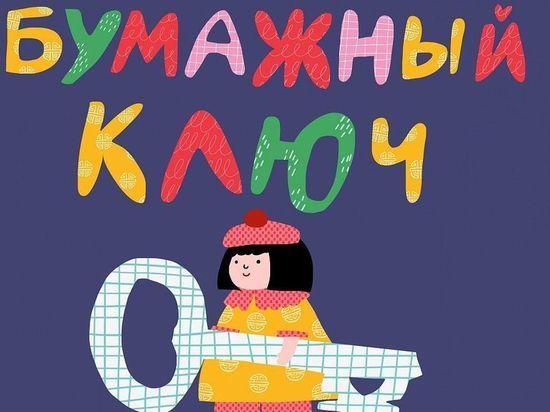 В Улан-Удэ пройдет фестиваль «Бумажный ключ»