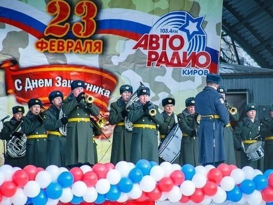 На Театральной площади в Кирове отпразднуют 23 февраля