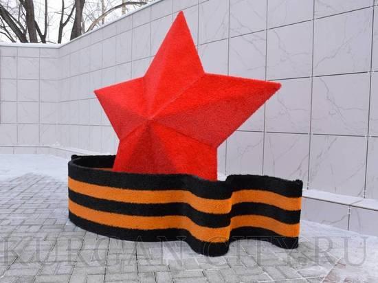 В Кургане появилась топиарная «Звезда» в честь 75-летия Победы
