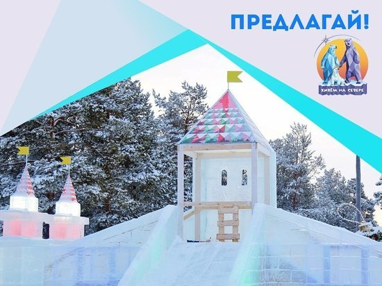 Жители Муравленко придумывают идеи для нового ледового городка
