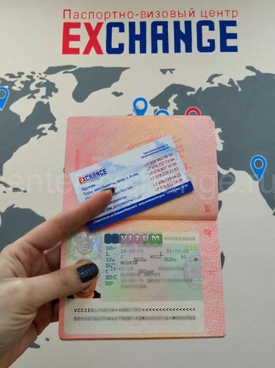 Как и где в Крыму получить загранпаспорт