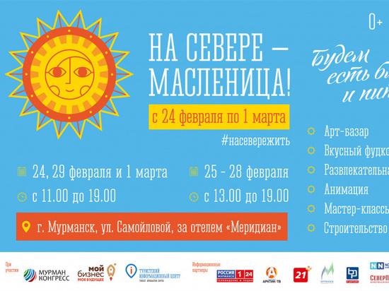 Фестиваль «На Севере – Масленица!» откроется в Мурманске