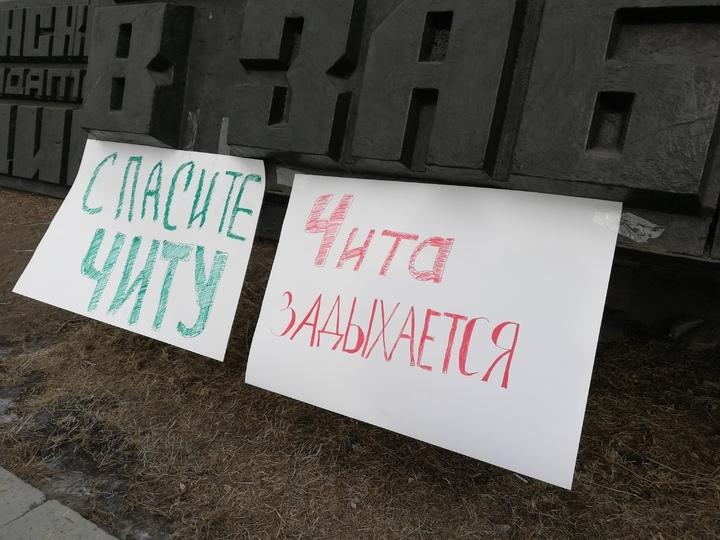 Читинцы на митинге потребовали немедленной газификации города