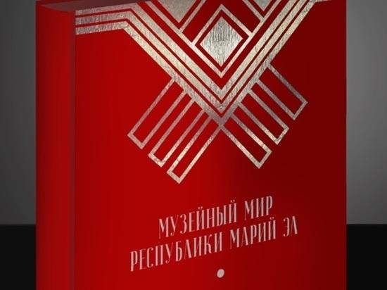 В Марий Эл презентуют книгу о музейном мире республики