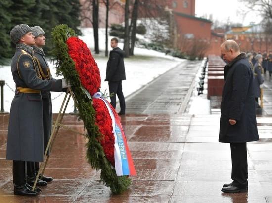 Путин возложил цветы к Могиле Неизвестного солдата в Москве