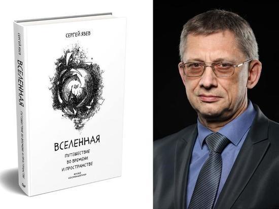 В Иркутске пройдёт презентация книги Сергея Язева «Вселенная. Путешествие во времени и пространстве»