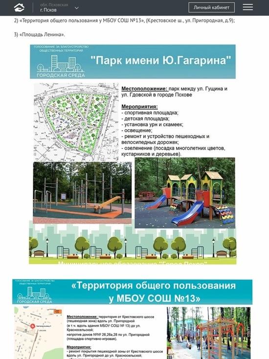 Площадь Ленина в Пскове осталась без ремонта в ближайший год