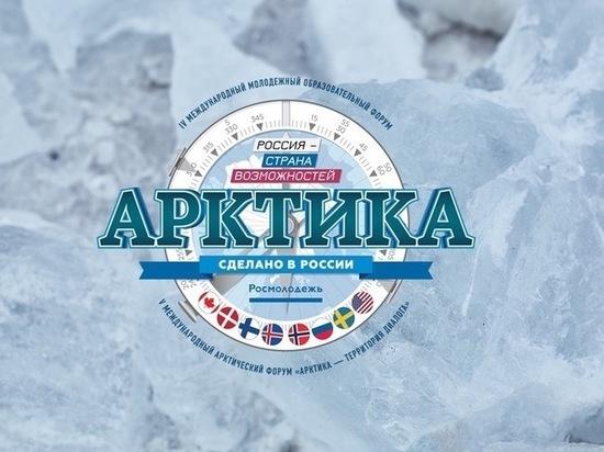 Ямальцев пригласили на форум «Арктика. Сделано в России»