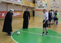 На Урале прошел первый межконфессиональный турнир по мини-футболу