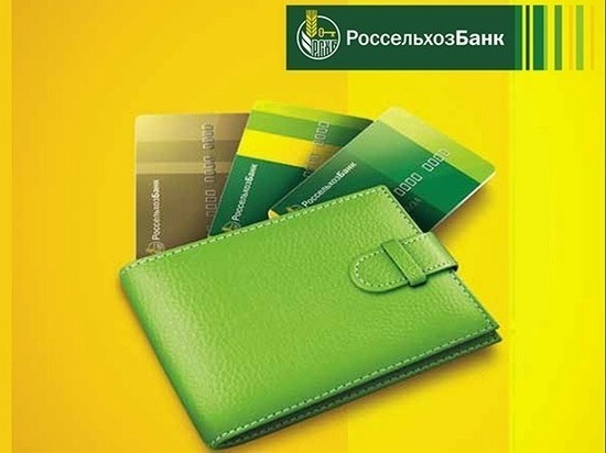 Клиенты Россельхозбанка смогут носить картину в кармане
