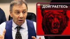 Марков назвал главные источники русофобии: видео