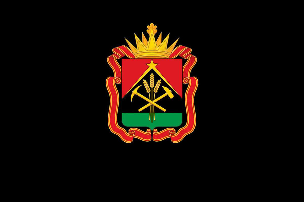 герб и флаг кемеровской области картинки
