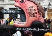 Карнавал в Дюссельдорфе: «НЕТ расизму, терроризму, ксенофобии, антисемитизму»