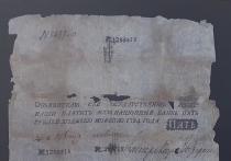 В Рязани открыли выставку «250 лет российским бумажным деньгам»