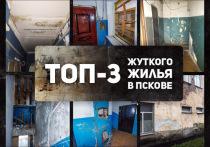 ТОП-3 жуткого жилья в Пскове